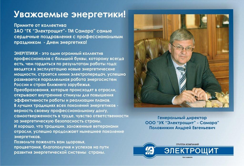 Поздравления с днем энергетика министра энергетики